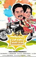 Kalyana Samayal Saadham Music Review