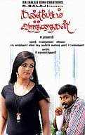 kan pesum varthaigal Movie Release Expectation