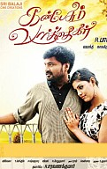 Kan Pesum Varthaigal Movie Review