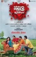 Kanna Laddu Thinna Aasaiya Music Review