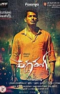 Kathakali Movie Preview