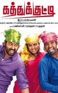 Kaththukkutti Movie Review