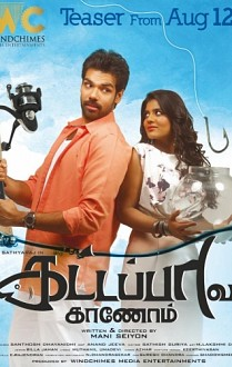Kattapava kaanom Music Review