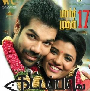 Kadhal Kadhai Actress Tamil Movie revi...