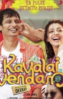Kavalai Vendam Movie Preview