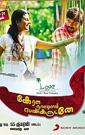 Kerala Nattilam Pengaludane Movie Review