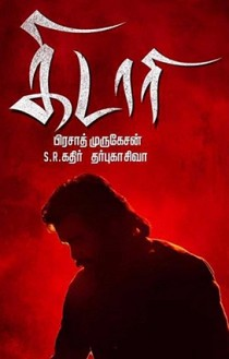 Kidaari Movie Preview