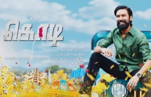 Kodi first look motion poster