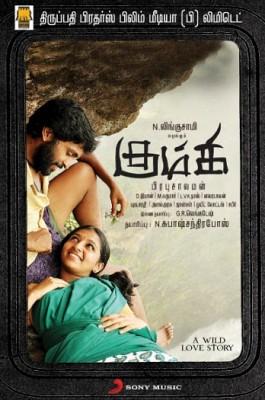Kumki – movie review | tharai ticketu.
