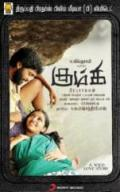 Kumki Movie Preview