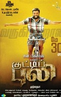 Kutti Puli Movie Preview