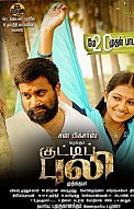 Kutti Puli Music Review