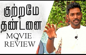 KUTTRAME THANDANAI review by Behindwoods | Manikandan | Vidarth | Aishwarya | Pooja