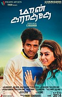Maan Karate Movie Preview