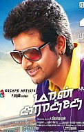 Maan Karate Movie Review