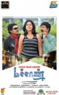 Machan Music Review