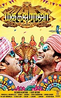 Madha Gaja Raja Music Review