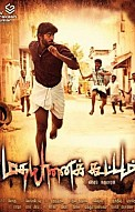 Madha Yaanai Koottam Movie Preview