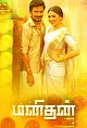 manithan Movie Release Expectations