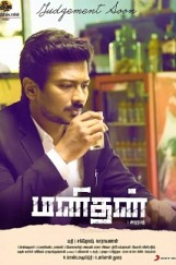 Manithan Music Review
