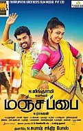 Manja Pai Movie Review