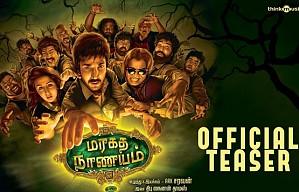 Maragatha Naanayam Official Teaser