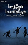 Maranthen Mannithen Movie Review