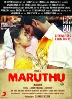 Marudhu (aka) Maruthu