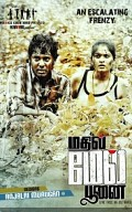 Mathil Mel Poonai Movie Review
