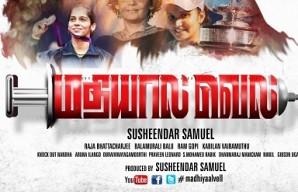 Mathiyaal Vell Trailer