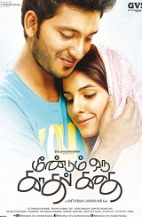 Meendum Oru Kadhal Kadhai Music Review