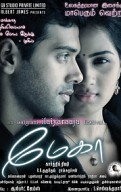 Megha Movie Review