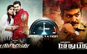 Jayam Ravi vs Vijay Sethupathi - Expectation Meter
