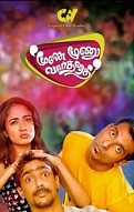 Moone Moonu Varthai Music Review