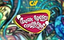 Moone Moonu Varthai First Look Teaser