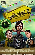 Mundasupatti Music Review