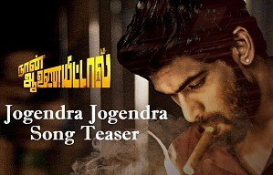 Jogendra Jogendra | Naan Aanaiyittal Song Teaser