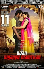 Naan Sigappu Manithan (aka) Nan Sigapu Manidhan release ... Naan Sigappu Manithan Tamil Movie