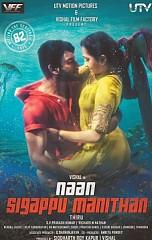 Naan Sigappu Manithan (aka) Nan Sigapu Manidhan review Naan Sigappu Manithan Tamil Movie