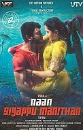 Naan Sigappu Manithan Movie Review