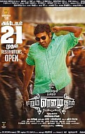 Naanum Rowdy Dhaan Movie Review