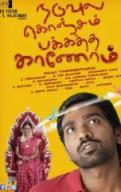 Naduvula Konjam Pakkatha Kaanom Movie Review