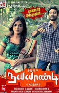 Naiyaandi Movie Review