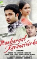 Nanbargal Kavanathirku Movie Review