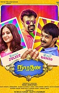 narathan Songs Review