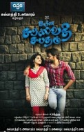 Naveena Saraswathi Sabatham Movie Review