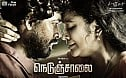 Nedunchalai - Nandooruthu Video Song