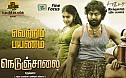 Nedunchalai - Injathea Video Song