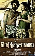 Nedunchalai Movie Review