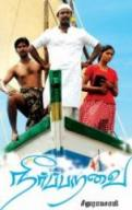 Neerparavai Movie Preview